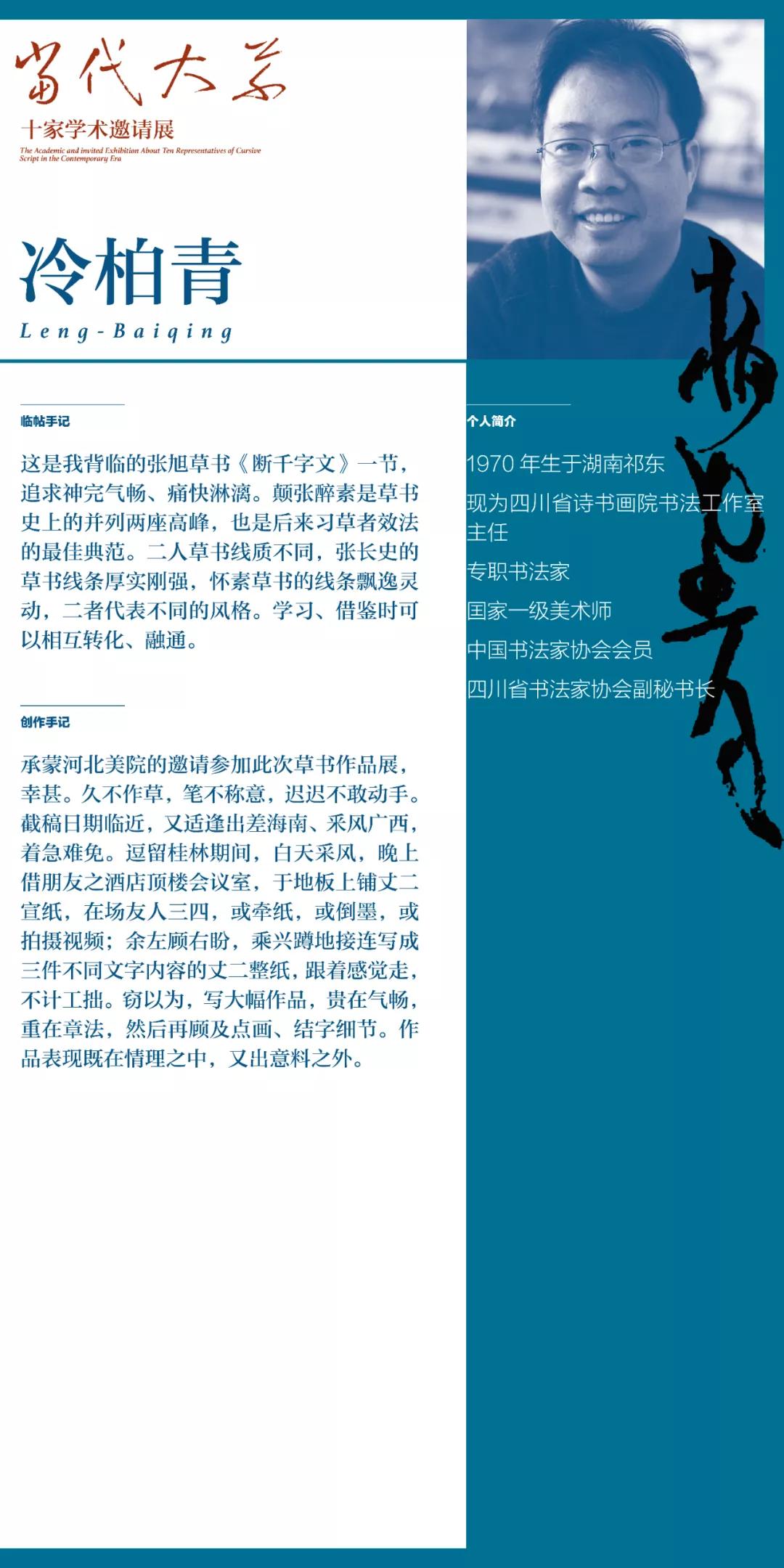 """""""当代大草十家学术邀请展""""将于6月5日在河北美术学院开幕"""