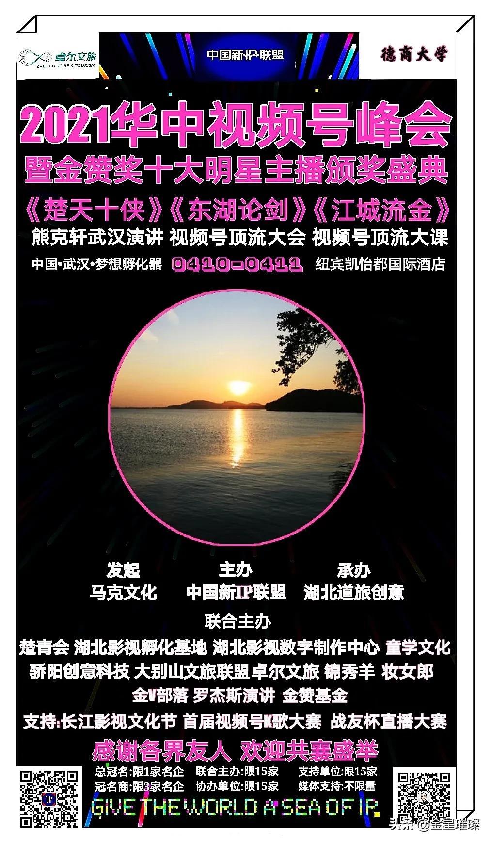 """2021华中视频号峰会""""为武汉点赞为时代发声""""周六在武汉举行"""