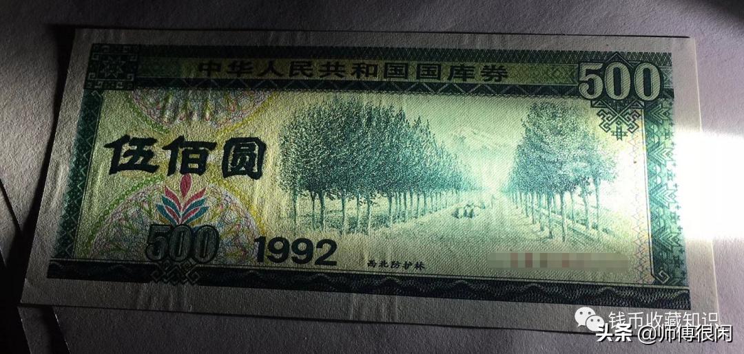 PMG评级周边之纸币无损修复