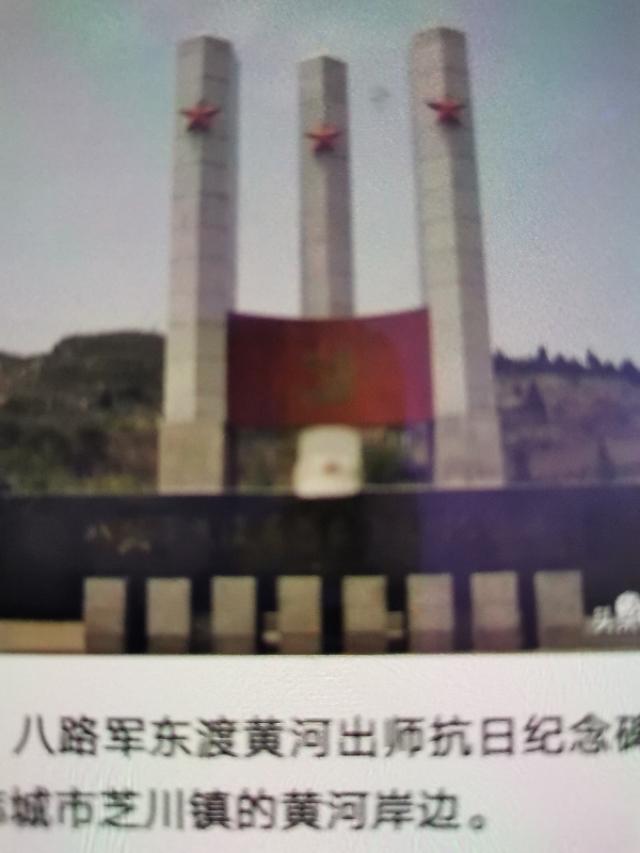 八十年前,八路军从韩城芝川镇渡过黄河,开赴抗日前线