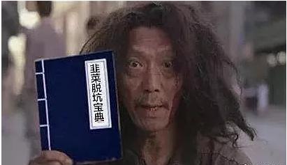 小白须知10条理财避坑知识(建议收藏)