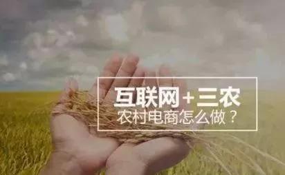 【模式探索】2020农村电商应该怎样做?