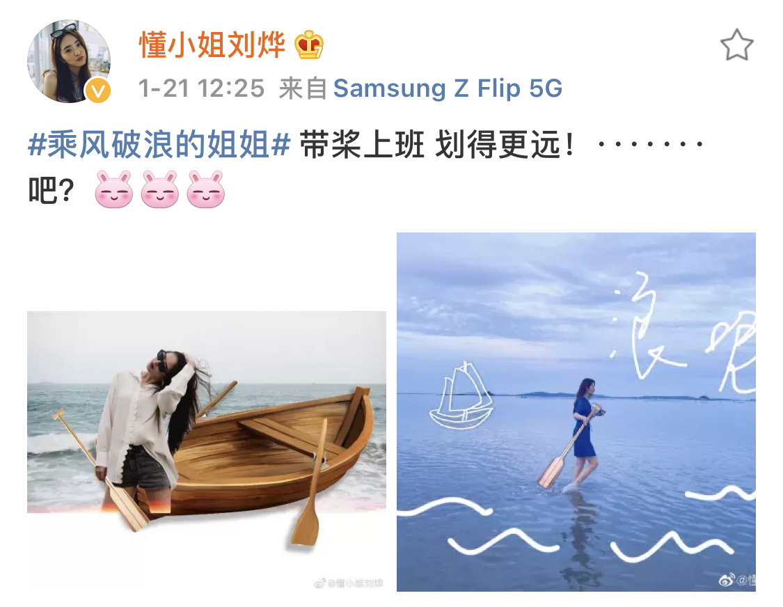 She is no longer a female version of Liu Ye, but instead sings Liu Ye in the wind and waves