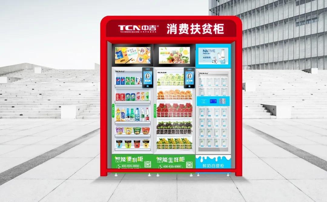 政策支持 | 中吉消费扶贫柜,助力脱贫新举措