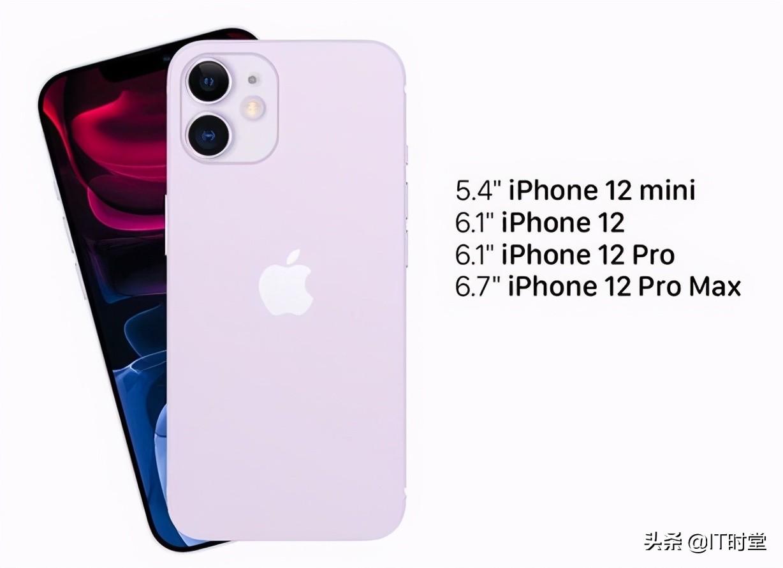 果不其然!iPhone 12终于官宣,这次变化真的很大