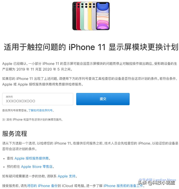 苹果确认部分iPhone 11存在触摸问题