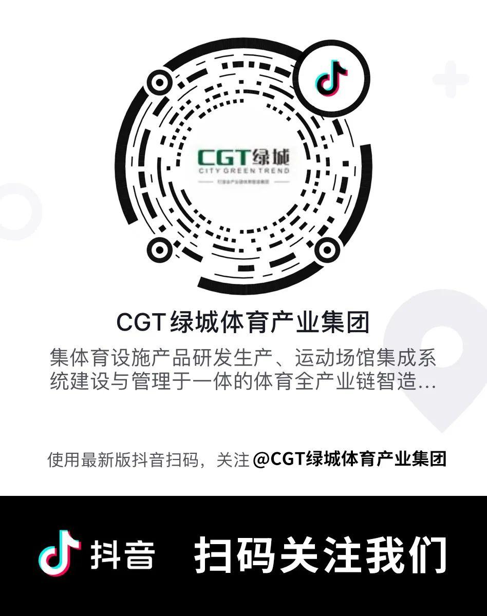 邀请函   CGT绿城与您相约2021上海体博会