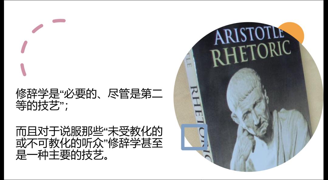 """坤鹏论:亚里士多德将修辞从""""学""""道带入""""术""""途-坤鹏论"""