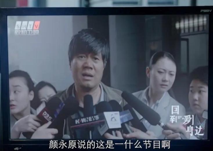 摩天大楼:导演太敢拍,用颜永原讽刺毛晓彤爸爸,揭别人的伤疤