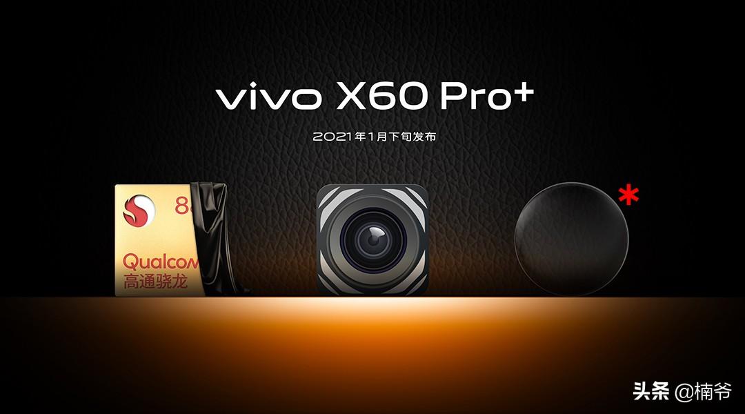 实现一个蔡司成像的效果有多难?看一下vivo X60就知道了