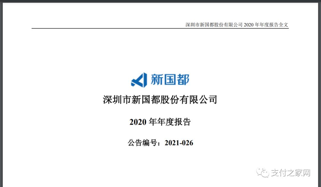 嘉联支付成新国都营收支柱,CEO石晓冬年薪118.48万元