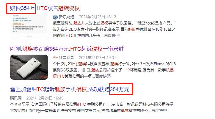 魅族专利侵权赔偿354万,HTC什么专利这么厉害?