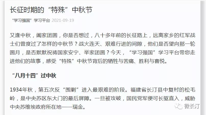 致敬先辈!福建长汀这个地方提前一天过中秋节,和CCTV看背后故事~看哭了……