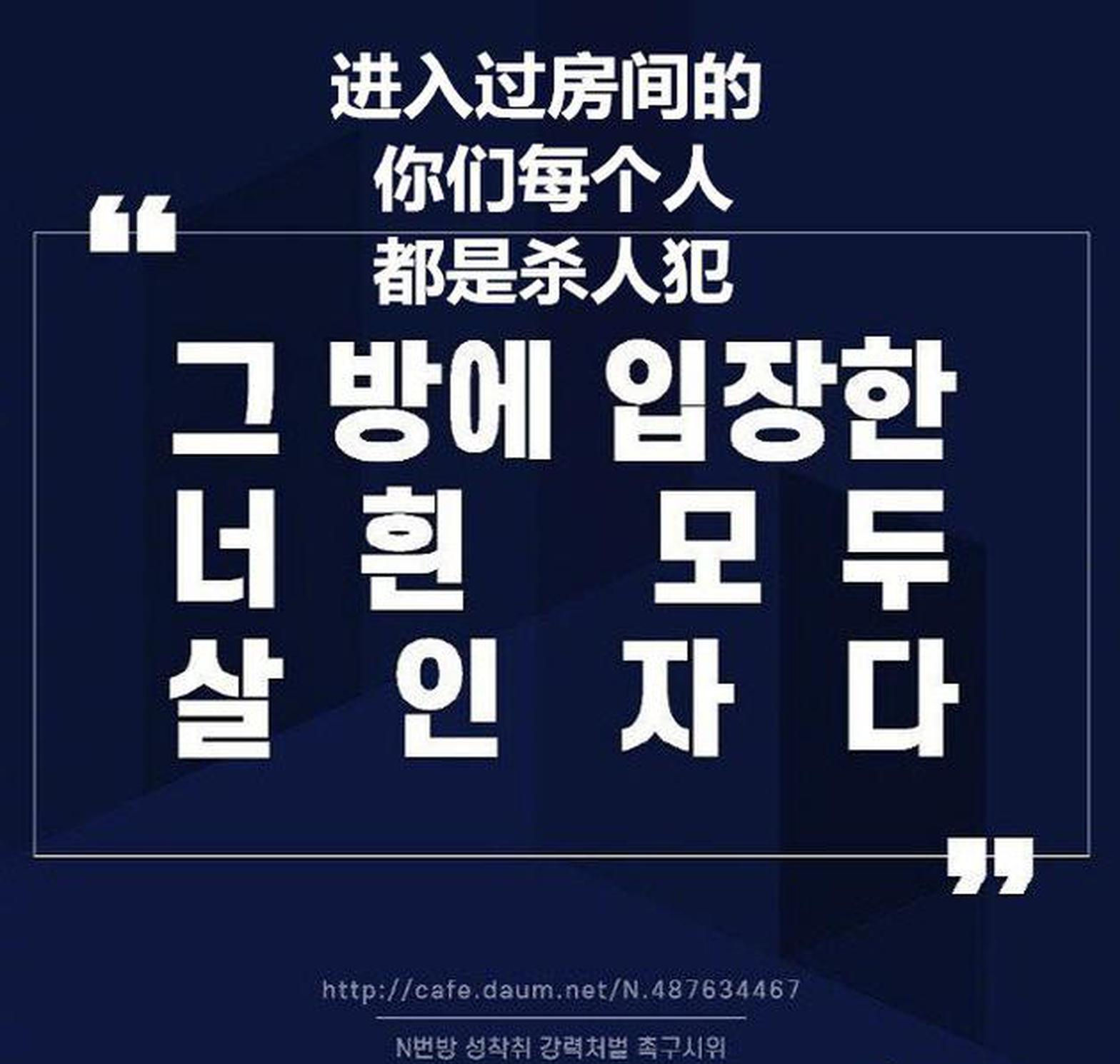 """韩国""""N号房""""事件:74位女性沦为性奴 最小受害者仅11岁!200万人请愿:公开26万会员身份长相"""