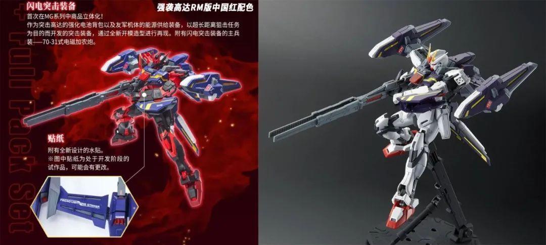 MG强袭高达闪电背包单卖,不用买中国红了?