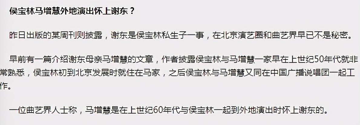 马增蕙去世 与侯宝林关系不清儿子为谢东