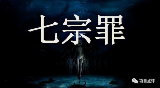 """""""链正集体矿金所""""七宗罪,远离骗子公司"""