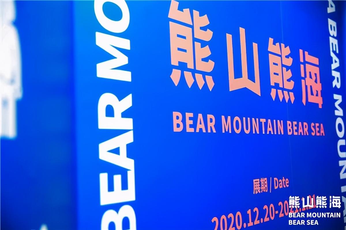 """吉尼斯世界纪录""""最大规模的布里克熊收藏""""展,邀你漫步熊山熊海"""