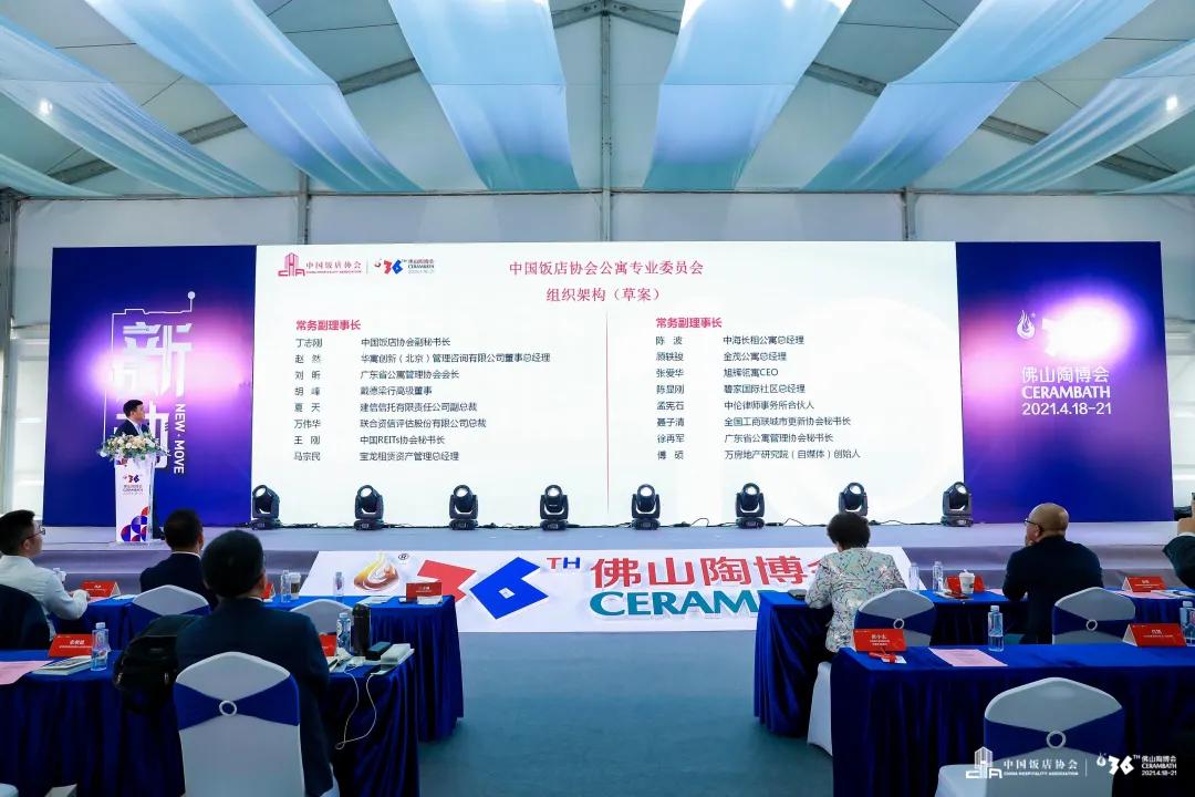 第五届中国租赁式公寓企业家峰会在中国陶瓷城举行