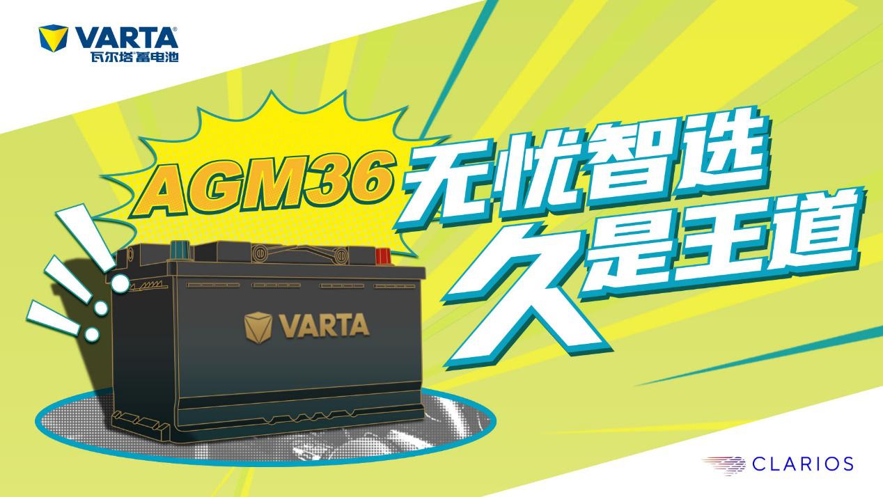 瓦尔塔AGM36蓄电池全新上市无忧智选 久是王道