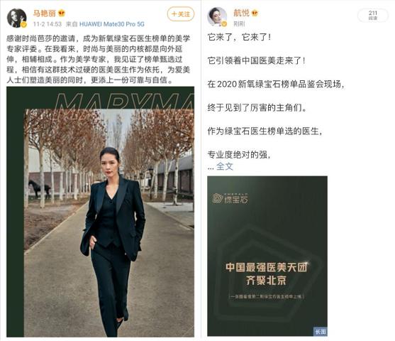 美学评委马艳丽点赞新氧绿宝石医生榜单:专业医生让医美更可靠