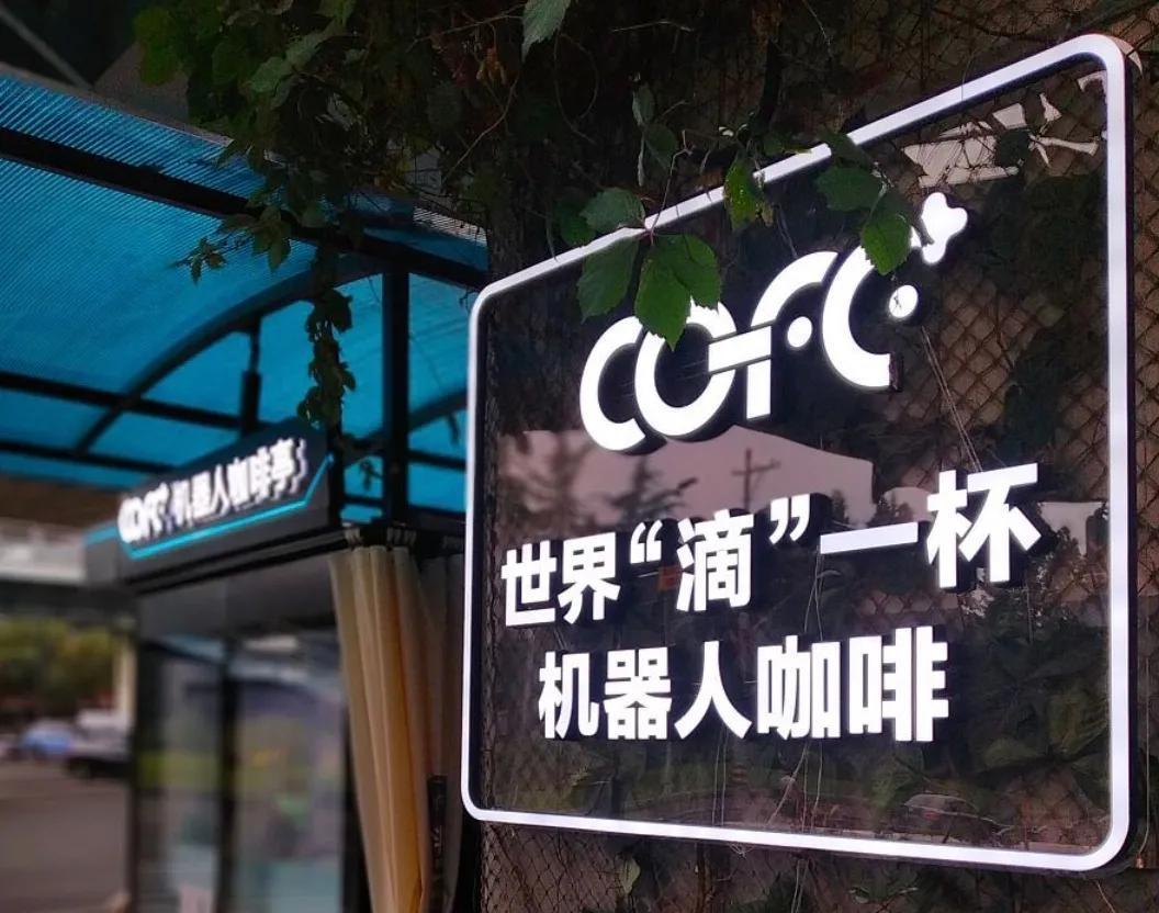 Coffee robots, putting an intelligent brain into retail