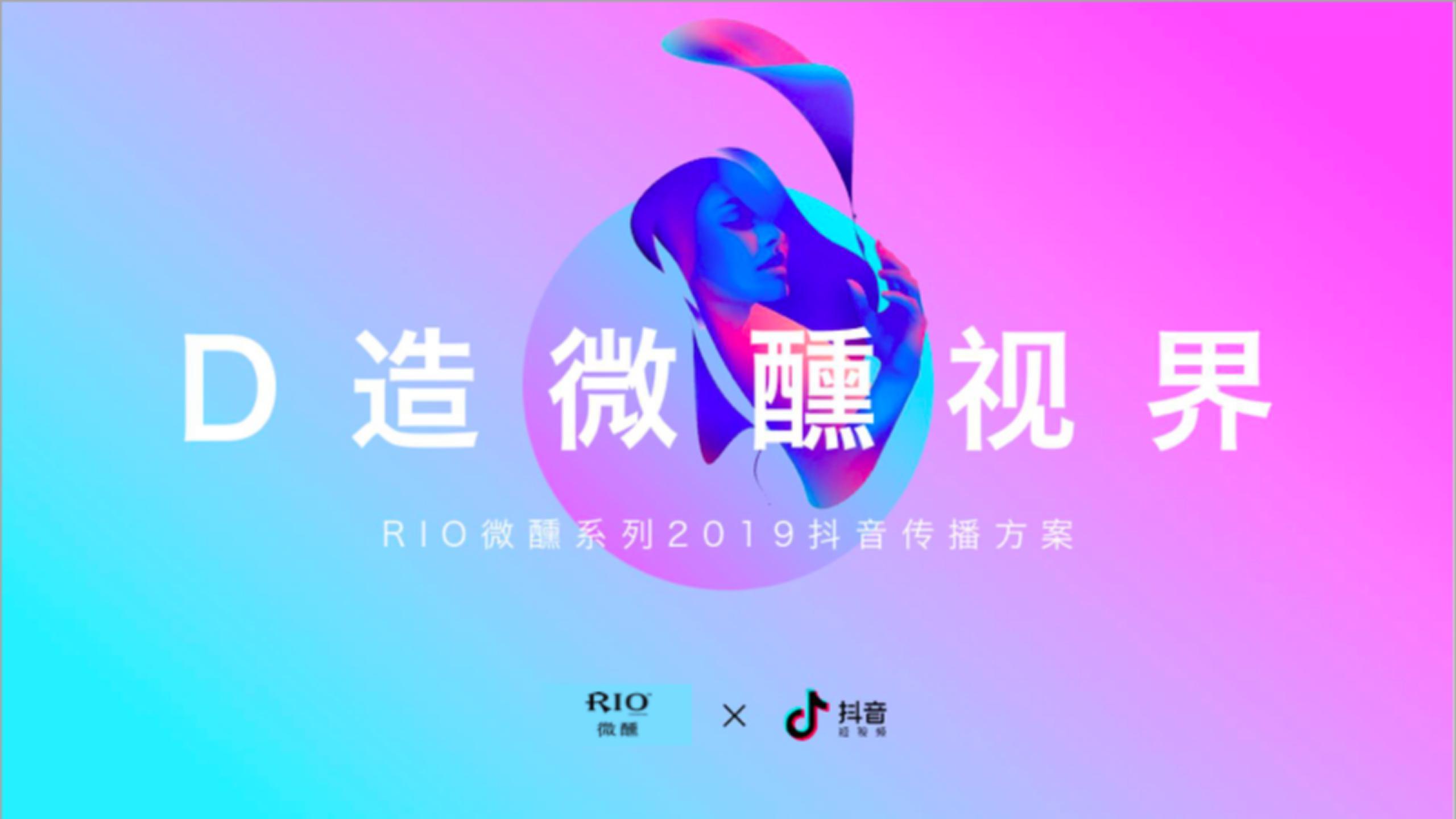 2019RIO微醺系列抖音传播营销方案,快消品线上营销策略