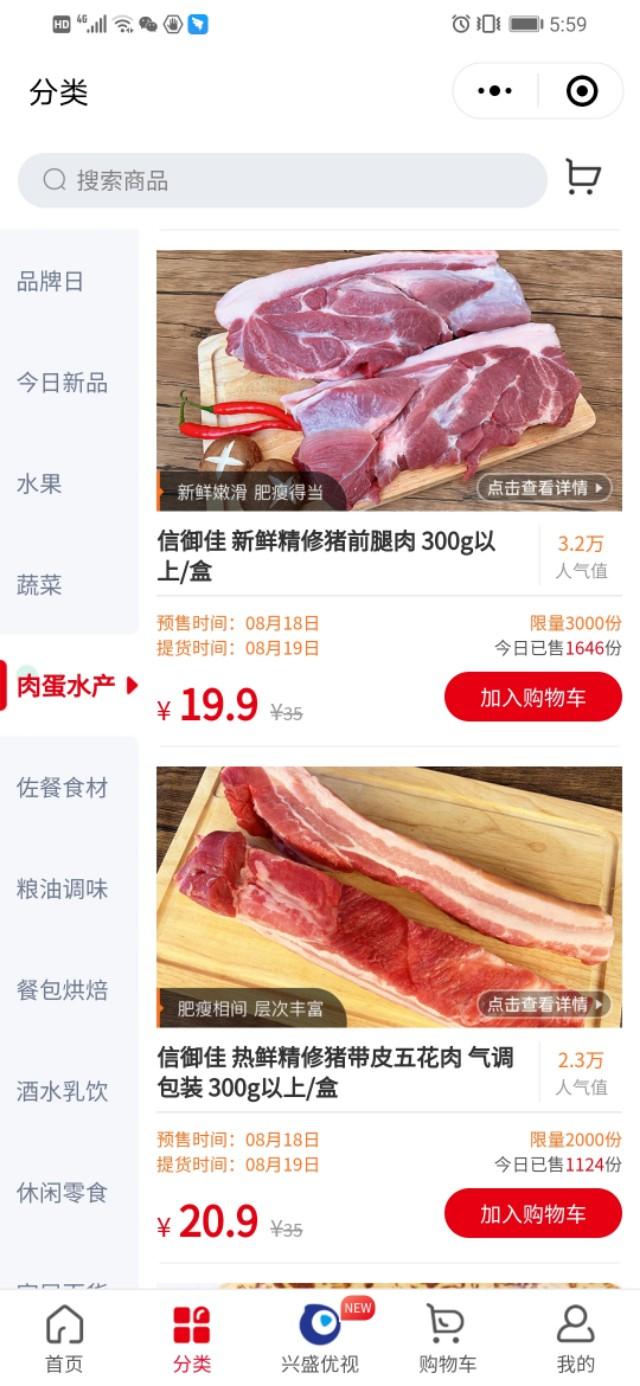 电商的肉价比市场低好多,能吃吗?