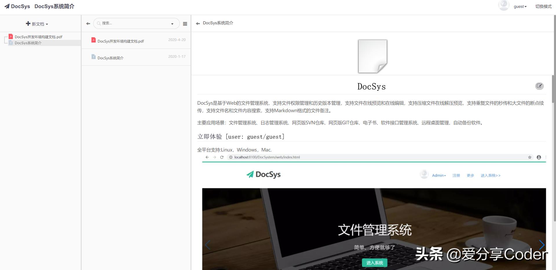 实用开源项目,基于Web的文件管理系统——DocSys