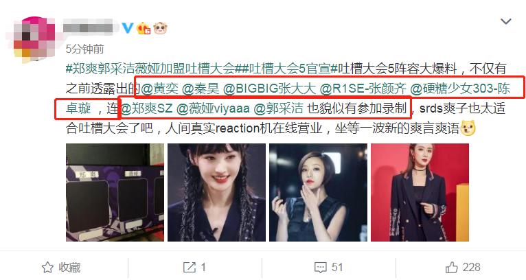 《吐槽大会5》官宣,网曝嘉宾阵容,秦昊郑爽加盟看来收视要爆