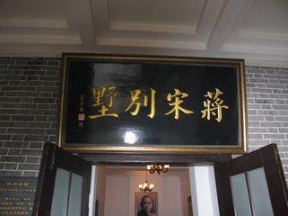 曾祥裕风水团队走进洛阳寻访唐代诗人白居易生命最后阶段的轨迹