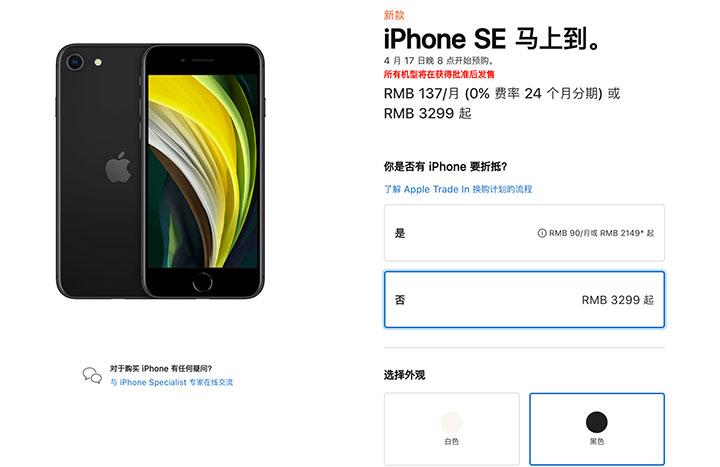 新iPhone SE中国发行太香 这种地域市场价看了更想提交订单