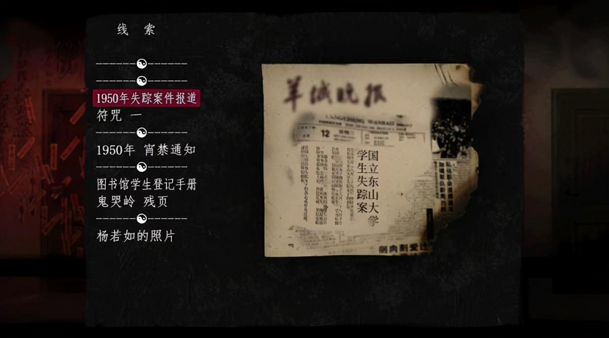 惊悚游戏《鬼哭岭》上架Steam 以岭南都市传说为题材