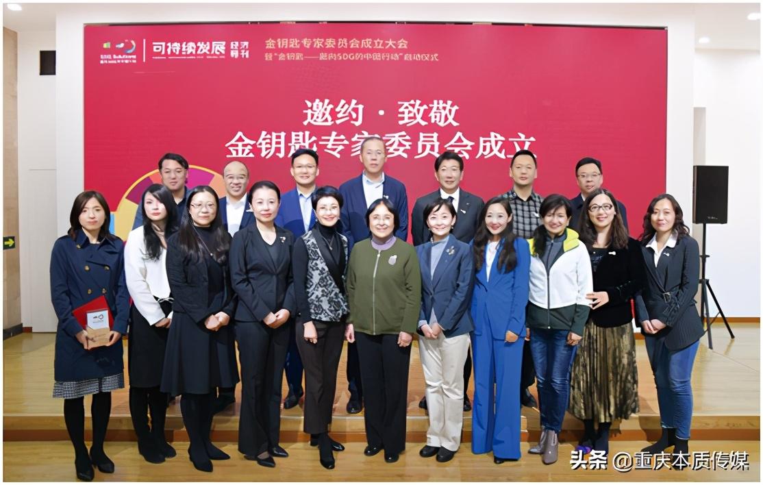"""无限极受邀参与""""金钥匙——面向SDG的中国行动""""启动大会"""