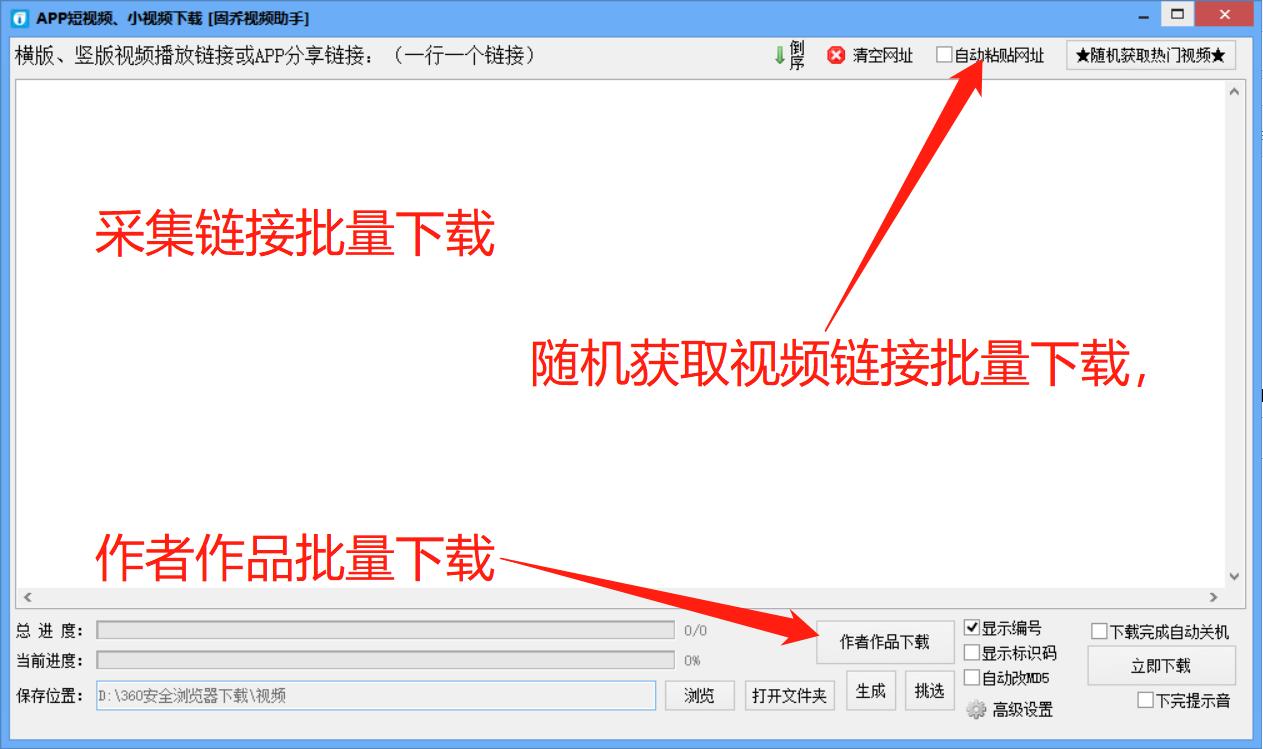 为什么电脑不能下载西瓜视频,教你一个办法快速批量下载全部视频
