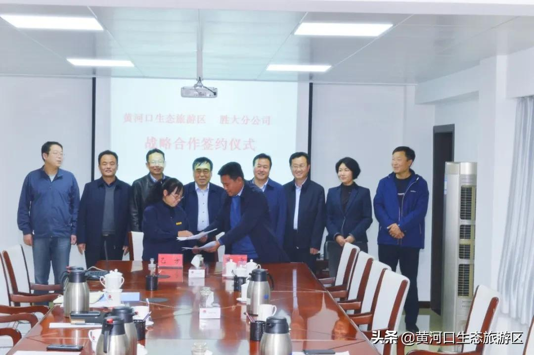 黄河口生态旅游区与胜利油田胜大分公司签订特色农产品战略合作协议