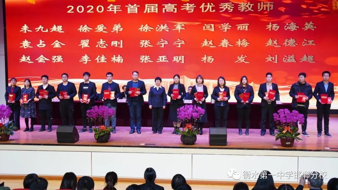 衡水一中邯郸分校隆重举行首届高考优秀教师表彰大会!为他们点赞