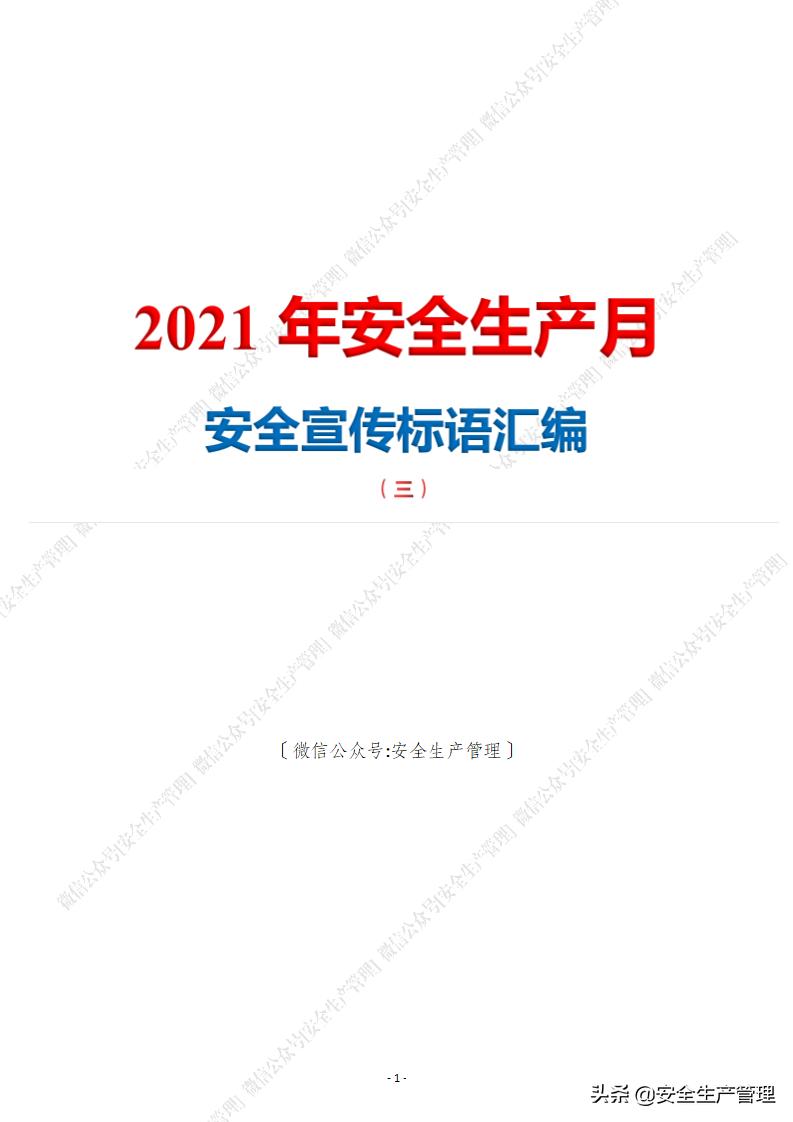 2021年安全生产月安全宣传标语汇编(三)