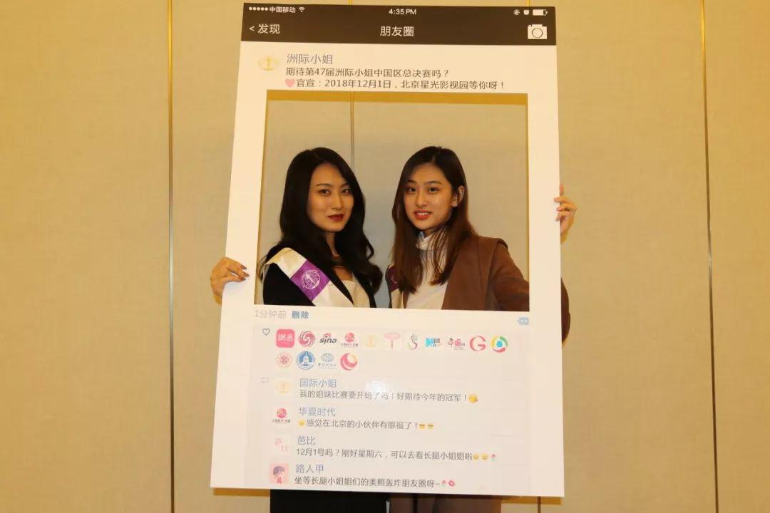 """美丽不冻人 I AM MC携手""""中深健康""""第47届洲际小姐中国大赛"""
