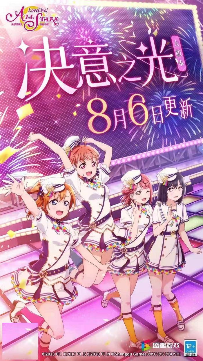 "《Love Live! 学园偶像季:群星闪耀》2.0版本""决意之光""今日上线"