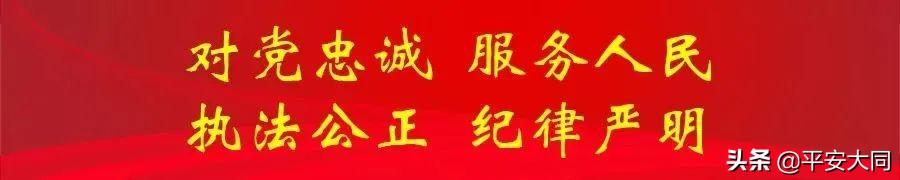 """【拆卡行动】大同市公安局公开曝光(第二批)失信""""两证""""用户名单!"""