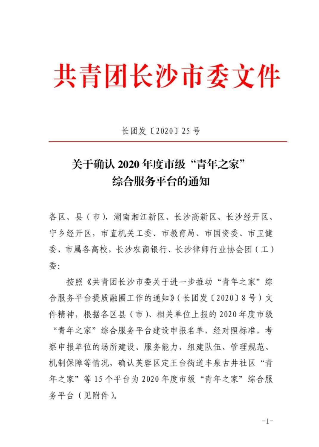 """喜讯丨学校""""青年之家""""获评长沙市级""""青年之家""""综合服务平台"""