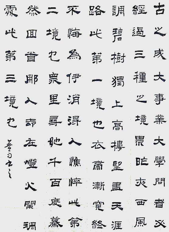 河北书法家贾敬民先生作品欣赏