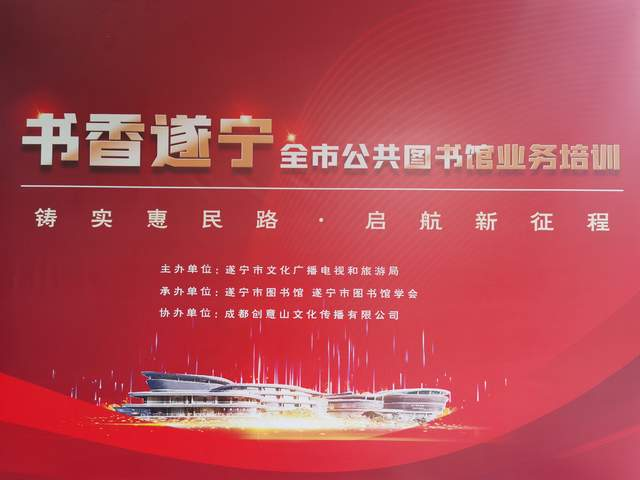 """遂宁市举办""""铸实惠民路·启航新征程""""全市公共图书馆业务培训"""