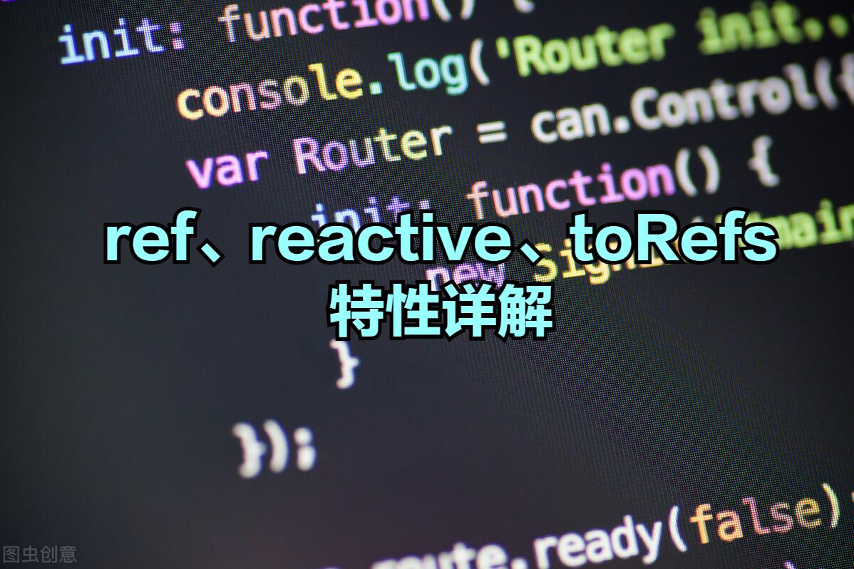 vue3的ref、reactive、toRefs特性详解