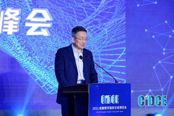 2021成都数博会 数字版权产业融合创新发展峰会圆满落幕