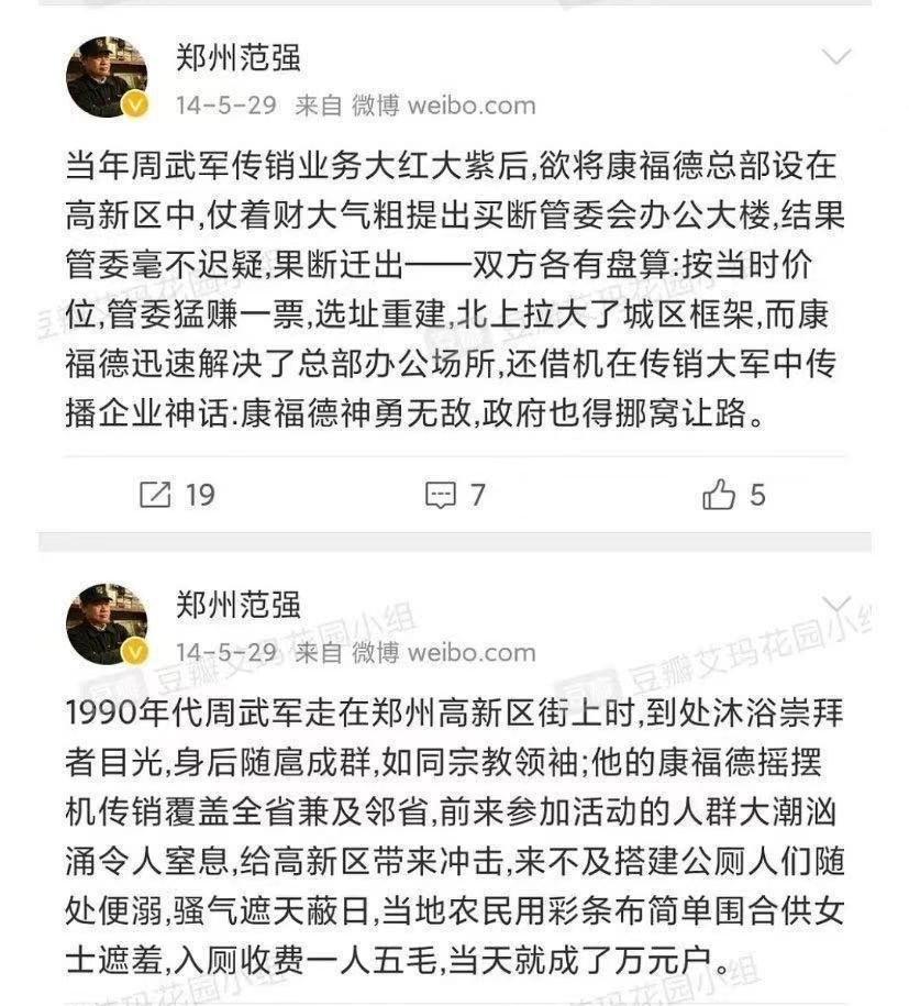 做偶像也要有底线,传销之子周柯宇遭网友抵制,粉丝仍在为他辩解