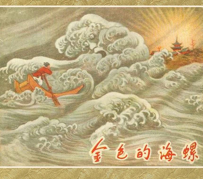 怀旧连环画小人书-金色的海螺
