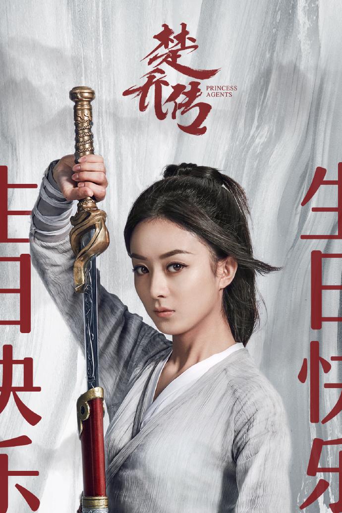 《楚乔传》第二部的主角是谁?赵露思或杨颖有望女主