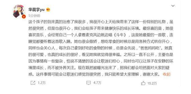 华晨宇张碧晨非婚生女不影响人设?但已违背公序良俗,还涉嫌违法